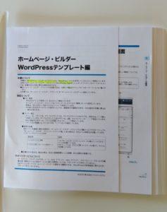 Hpb21のWordPressマニュアル