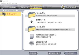 簡易NASを利用して、USBメモリにバックアップしています。
